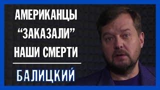 Виноваты ли США в расстрелах на Майдане?