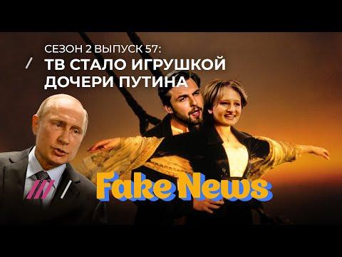 Дочь Путина захватила телевизор! А на Первом служат Единой России / Fake News #57