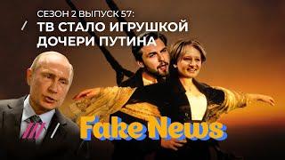 Download Дочь Путина захватила телевизор! А на Первом служат Единой России / Fake News #57 Mp3 and Videos