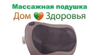 Массажная подушка Дом Здоровья(, 2016-04-25T11:09:36.000Z)