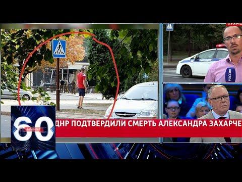 Убит Глава ДНР Захарченко. Подробности с места происшествия. 60 минут от 31.08.18