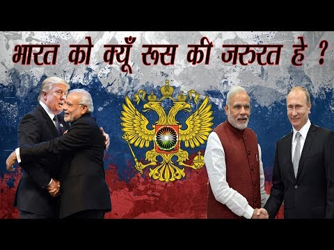 अमेरिका के करीब होने के बाद भी भारत इन 5 वजहों से रूस से दूर नहीं होगा|india russia relations  hindi