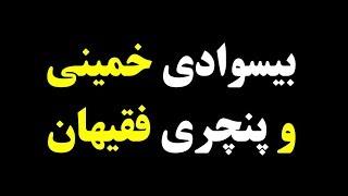 عبدالکریم سروش:  ماجرای بیسوادی خمینی و پنچری مطلق علمای قم در شناخت قرآن