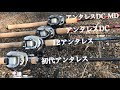 アンタレスパーティー!アンタレスしか使わない琵琶湖おかっぱり釣行!