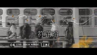On (the Train Named) Time《準點》音樂設計 ←→ 符芷瑄