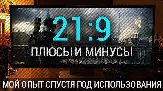 Плюсы и минусы ultrawide монитора 21 9
