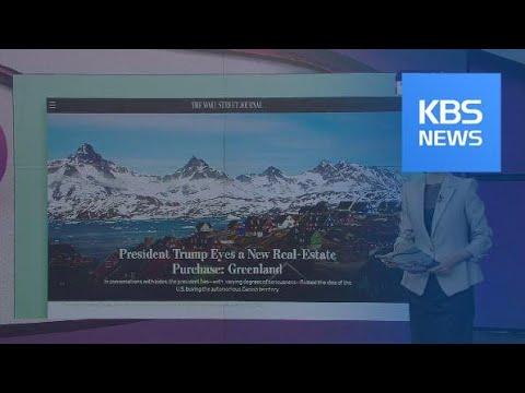 """트럼프 """"그린란드 살래"""" 농담아닌 이 말, 속내는? / KBS뉴스(News)"""