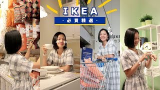 梅根來分享#31│IKEA必買攻略!平價實用、高CP值及百元居家小物推薦 | Megan Zhang