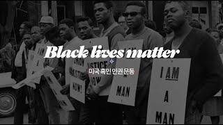 [별별기자단 최연준] 1950~60년대 미국내 흑인 인권운동