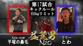 MASURAO-NEO-vol.9第17試合 Asia crew 平塚の鼻毛 VS フリー とわ.
