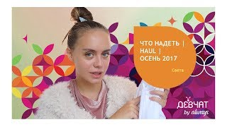 ЧТО НАДЕТЬ | LOOKBOOK | ОСЕНЬ 2017