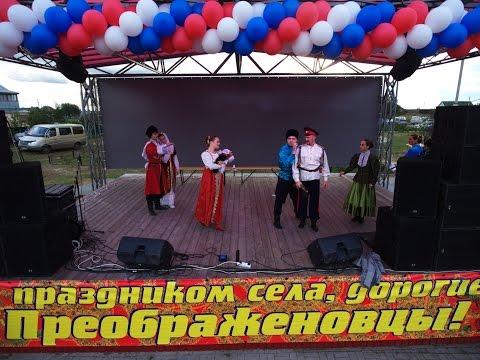 Преображеновка - День Села,  Казаки России