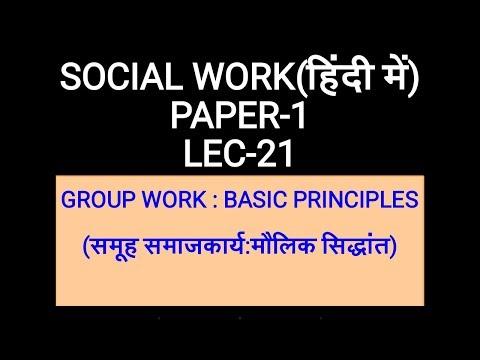 SOCIAL WORK PAPER 1 | LEC -21 | SOCIAL GROUP WORK : BASIC PRINCIPLES