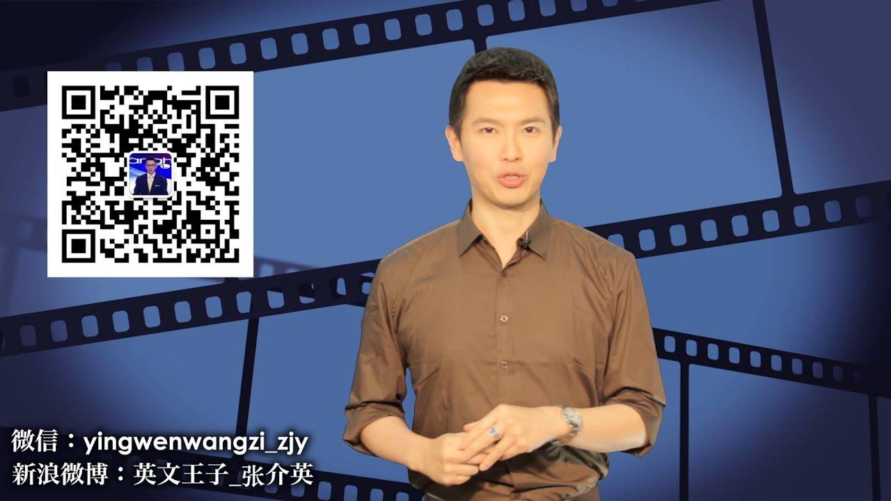 看電影學英文:【英文王子】之電影預告片 第七集:《機械戰警》/《新鐵甲威龍》/ Robocop