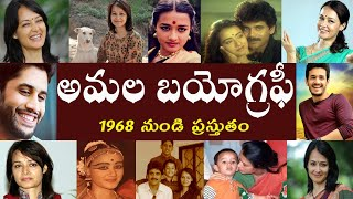 Amala Biography | అమల బయోగ్రఫీ | Amala real story