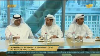 видео Международный Финансовый Центр Дубая