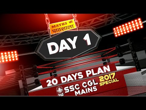 SSC CGL MAINS 2017 - 20 DAYS STUDY PLAN -  PREVIOUS YEAR PAPERS BY SANTOSH SIR  (DAY-1)