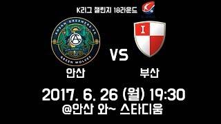 안산그리너스FC 홈 경기 부산전 예고 영상