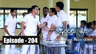 Deweni Inima | Episode  204 16th November 2017 Thumbnail