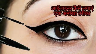 EYELINER HACKS Every Girl Must Know |How to Apply Eyeliner and Kajal