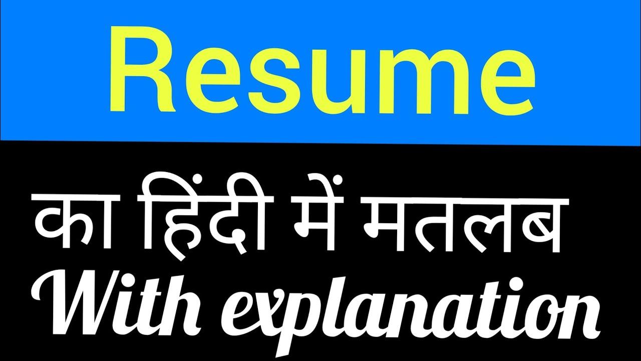 Resume meaning in Hindi    resume ka matlab kya hota hai ...