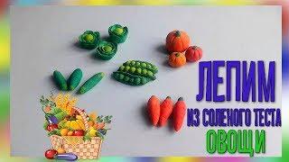 Лепим из солёного теста овощи / ТетяСоня