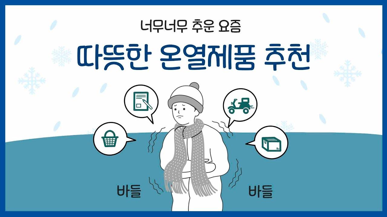 [알리익스프레스 추천/AliExpress Recommendation] 너무 춥다! 온열제품이 필요해! 설날선물 /Warm thermal products are recommended