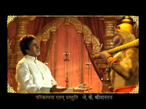 Shri Hanuman Chalisa by Shri. Amitabh Bachchan