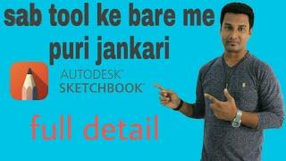 full detail about autodesk sketchbook    know every tool hindi/urdu