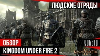 Kingdom Under Fire 2 - Людские фракции