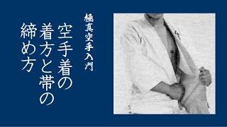 【極真空手入門】空手着の着方と帯の締め方について 空手着の着方の方法...
