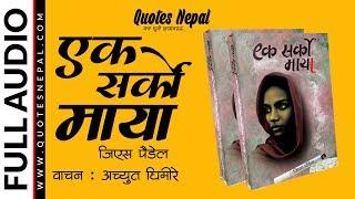 Ek Sarko Maya By GS Paudel | एक सर्को माया | Narrated by Achyut Ghimire | Nepali Full Novel |