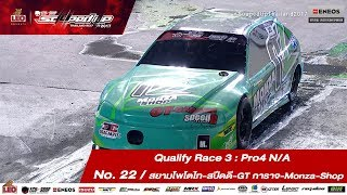 Qualify Day3 : Pro 4 N/A  -Run3 No.22 กีรติ ปิ่นปฐม/สยามโพโตไท-สปีดดี-GT การาจ-Monza-Shop