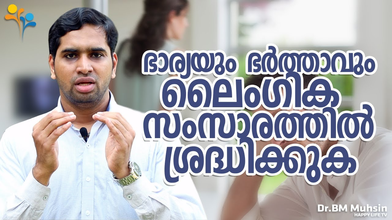 Download ഭാര്യയും ഭർത്താവും ലൈംഗിക  സംസാരത്തിൽ  ശ്രെദ്ധിക്കുക -Happy Life TV-Malayalam family tips