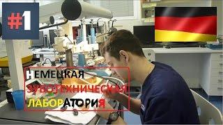 Зубной техник. Немецкая Зуботехническая лаборатория