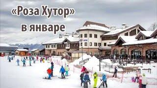 видео Горнолыжный курорт Роза Хутор (Сочи, Красная Поляна)