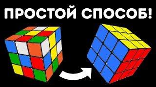 Как быстро собрать кубик Рубика 3 х 3 | Самый легкий видео урок