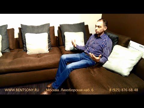 Мягкая Мебель Бенцони (Bentsony): Диван Арлетто(Шоколадная Рогожка) обзор. www.bentsony.ru