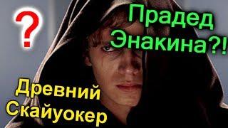 ПРЕДОК СКАЙУОКЕРОВ ОБНАРУЖЕН?! ТЕОРИЯ Star Wars.