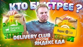 Яндекс Еда VS Delivery Club / Какая Доставка Еды лучше и выгоднее?