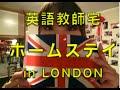 【ロンドン留学ホームステイ】英語教師宅ホームステイ(英会話レッスン+3食付き格安留学)