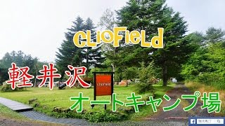 軽井沢オートキャンプ場 クリオフィールド cliofield camp field Karuiz...