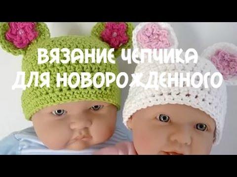 вязание спицами чепчика для новорожденного Youtube