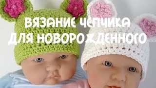 Вязание спицами чепчика для новорожденного