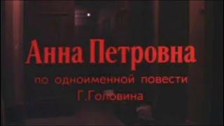 Анна Петровна (1989). Драма по повести Геннадия Головина