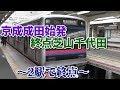 【2駅で終点】京成線・芝山鉄道線の成田始発芝山千代田行きに乗車!