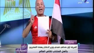 وزير الدفاع ورئيس الاركان يهنئ الشعب المصري بفوز المنتخب وتأهلة لكأس العالم