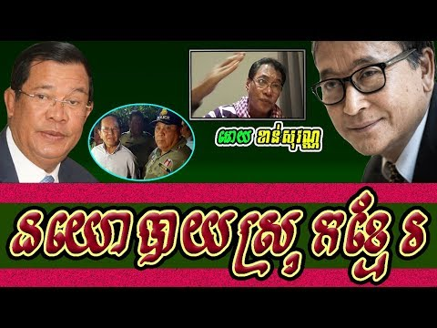 Khan sovan - Politics In Cambodia now, Khmer news today, Cambodia hot news, Breaking news