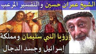 الشيخ عمران حسين 2018  تفسير رؤيا النبي سليمان وجـ ـسد الدجال ومملكة إسرائيل مترجم
