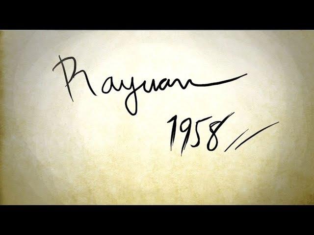 Empat Detik Sebelum Tidur - Rayuan 1958 (Official Lyric Video) #1